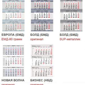 Календарные блоки дизайнерские 2