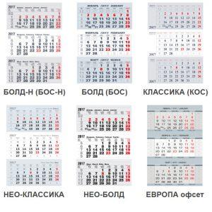 Офсетные календарные блоки