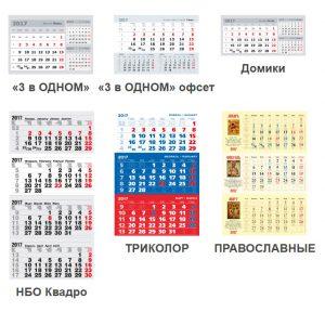 Тематические календарные блоки
