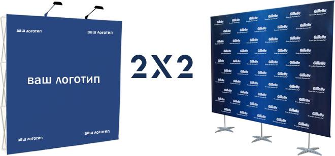2x2 баннеры и пресс-волы